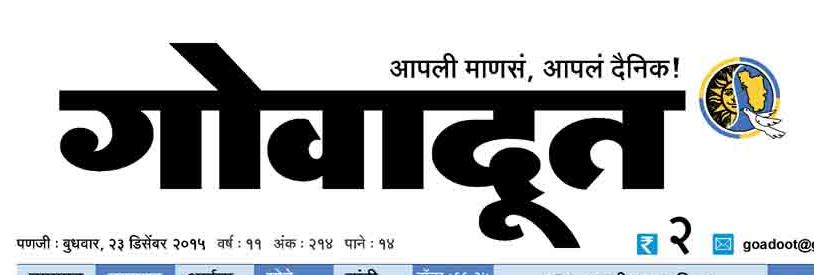 Goadoot-Goa-News-paper-daily-marathi