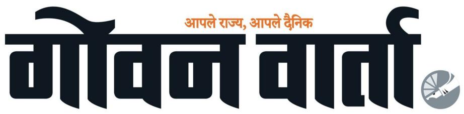Goan-varta-epaper-goa-newspaper