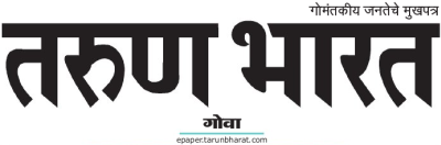 TARUN-BHARAT-GOA-MARATHI-EPAPER